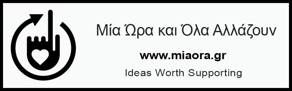 Mia Ora - Solutions 2Grow