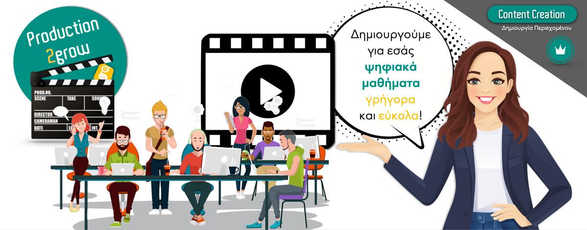 Δημιουργία Μαθημάτων - Solutions 2Grow