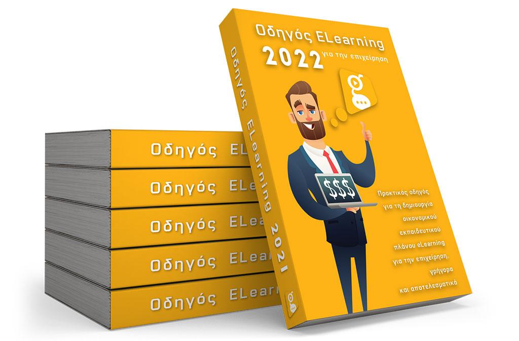 Οδηγός eLearning - Solutions 2Grow