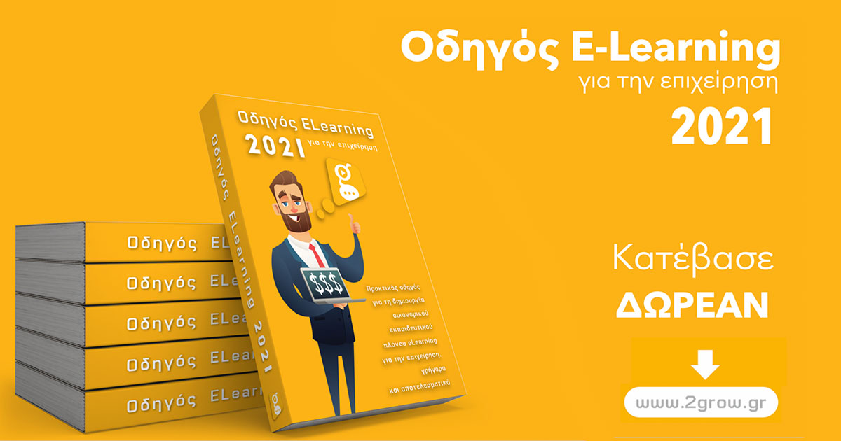 Οδηγός eLearning - Solutions 2Grow