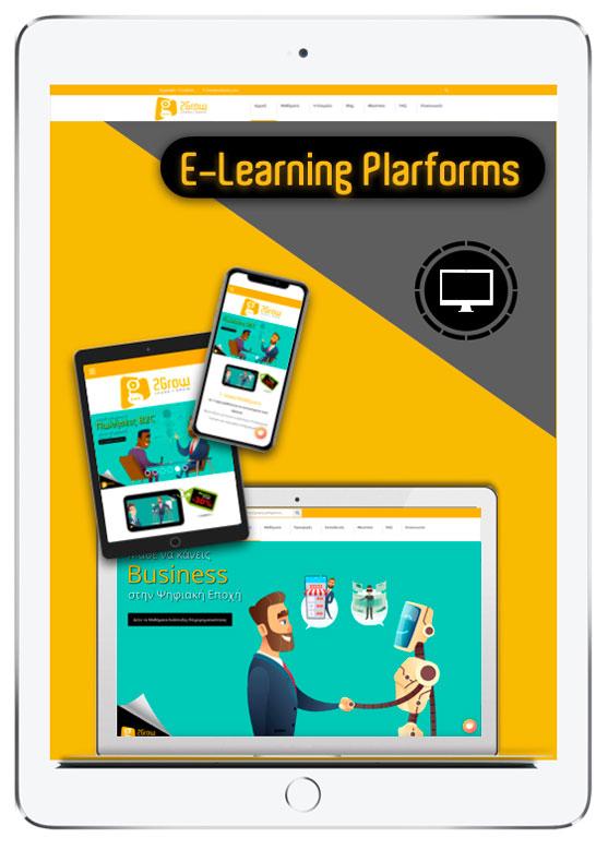 Πλατφόρμες E-Learning - Solutions 2Grow